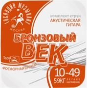 """Струны металлические Господин Музыкант BV10 """"Бронзовый Век"""" 10-49"""