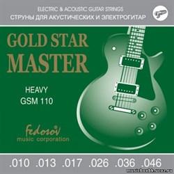Струны для электрогитары FEDOSOV GSM-110 - фото 18202