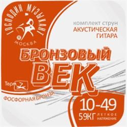 """Струны металлические Господин Музыкант BV10 """"Бронзовый Век"""" 10-49 - фото 23880"""