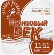"""Струны металлические Господин Музыкант BV11 """"Бронзовый Век"""" 11-51"""